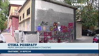 В Україні замальовують мурали