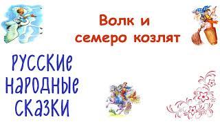 Сказка «Волк и семеро козлят» - Русские народные сказки - Слушать