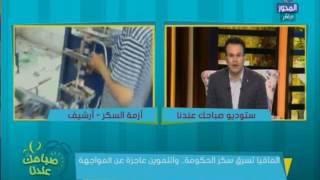 بالفيديو.. هيثم سعودي: حذرت الحكومة من قرب أزمة السكر