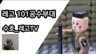 레고 101공수부대 피규어 리뷰/수호