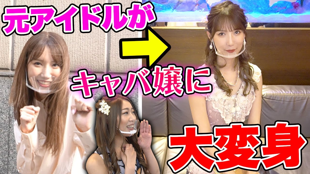 中洲キャバ嬢が元アイドルにキャバクラ体験させてみたっ!
