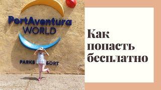 Лайфхак как попасть бесплатно в Port Aventura (Салоу, Испания) на 2 дня