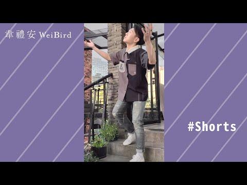 關於那些下雨天你也發生過的事......#Shorts #忽然|韋禮安 WeiBird