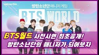 'BTS월드' 사전시연 최초공개!(BTS WORLD FIRST PLAY!)…방탄소년단의 매니저가 되어보자(구독자 문화상품권 이벤트 진행중)