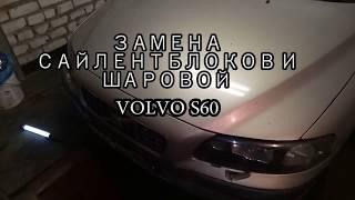 Замена элементов подвески Volvo S60. Сайлентблоки и шаровые.