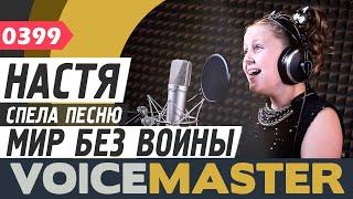 Анастасия Жабко - Мир без войны