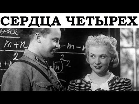 Сердца четырех (1941) смотреть онлайн в хорошем качестве