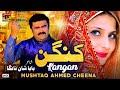Kangan   Mushtaq Ahmed Cheena   Latest Punjabi And Saraiki Song 2020   TP Gold