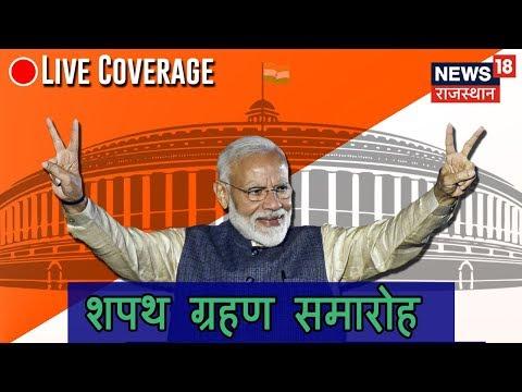 Lok Sabha Election Results 2019 LIVE | News18 Rajasthan LIVE TV | Rajasthan Lok Sabha Results LIVE