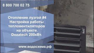 Ч. 4.Опалення лушпинням (лушпинням) Налаштування роботи тепловентиляторів на об'єкті Dozatech Bio 200кВт