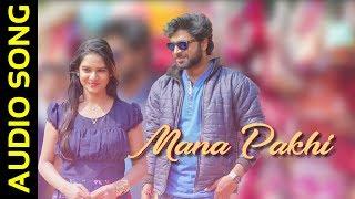 Mana Pakhi | Audio Song | Odia Album | Mainak | Dia | Nagarjun | Chandan | Subhasmita | Jagannath