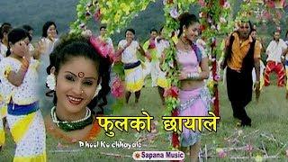 Nepali Lok Dohori song 2074 | Phool Ko Chhayale | New nepali Song | Bishnu Majhi | Official video HD
