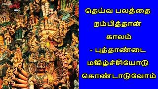 தமிழ் புத்தாண்டு 2021 | Tamil New Year 2021 | சித்திரை புத்தாண்டு 2021 | Britain Tamil Bhakthi