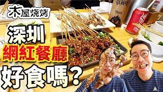 深圳????網紅餐廳 好食嗎❓木屋燒烤 食好西