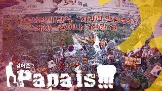 [김어준의 파파이스#134] 박범계 그리고 가짜뉴스