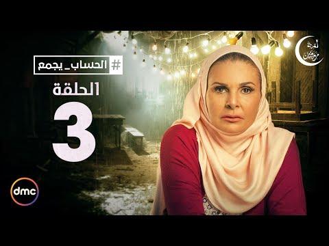 El Hessab Ygm3 / Episode 3 - مسلسل الحساب يجمع - الحلقة الثالثة