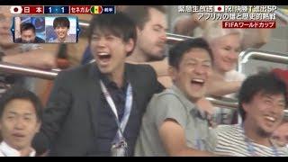 竹内涼真がTBSサッカーのスペシャルサポーターとして日本×セネガルをロ...