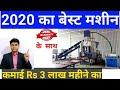 - 2020 का बेस्ट मशीन कमाकर दे  Rs 3 लाख // fly ash bricks machine  fly ash bricks making business