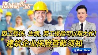 劳工保险可以帮大忙!建筑企业保险查账须知《洛城情报站》第156期May 30, 2020