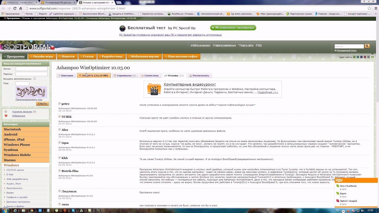 Программа автозаработок на пк|Оптимизация ПК для заработка, программы для интернет заработка