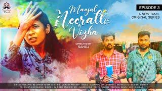 Manjal Neerattu Vizha | Episode - 3 | New Tamil Mini Series | Naadaga Thirai