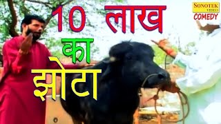 10 Lakh Ka Jhotta | 10 लाख का झोटा | Haryanvi Comedy | Funny Comedy Haryanvi Comedy New 2017