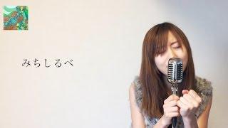 NEW ALBUM「夢色」収録曲 Track 09 「みちしるべ」という曲をピアノ伴奏...