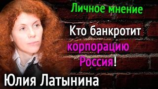 Юлия Латынина Кто банкротит корпорацию Россия
