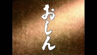 連続テレビ小説「おしん」のテーマ・ステレオバージョン Oshin's Theme(Stereo Ver.)
