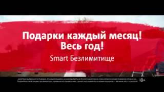 МТС   БЕЗЛИМИТИЩЕ   Нагиев и Дед Мороз   Мороженое