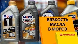 Вязкость моторного масла. Замерзает ли моторное масло на морозе?