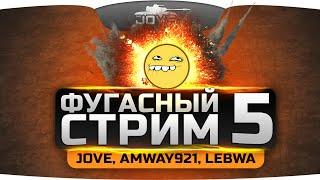 БОЛЬНОЙ ФУГАСНЫЙ СТРИМ #5. Ударим фугасом вместе с Jove, Amway921 и LeBwa! [20-00]