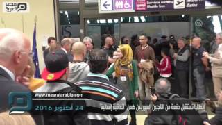 مصر العربية | إيطاليا تستقبل دفعة من اللاجئين السوريين ضمن