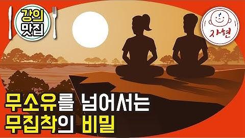 무소유를 넘어서는 무집착의 비밀 - 강의맛집_반야심경 31