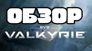 Обзор EVE Valkyrie +18