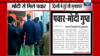 Sharad Pawar and Modi met in Delhi on Jan 17: Lok Satta