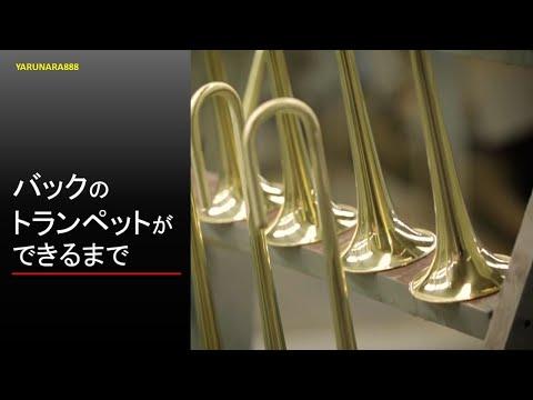 Tp072【トランペット】バックのトランペットができるまで 【Trompete】