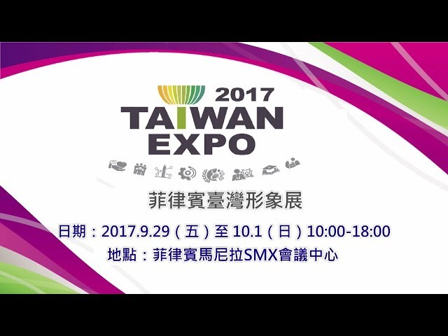 【央廣】《2017菲律賓臺灣形象展》9月29日起於馬尼拉登場!