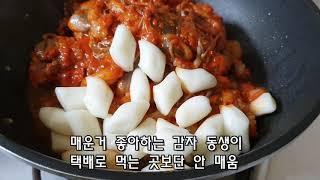 돼장금TV 닭한마리 칼국수( 내동 거북공원 근처) 서울…