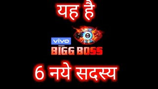 bigg-boss-13-6-new-contestants-name-revealed-check-out