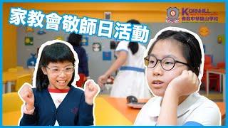 Publication Date: 2021-06-10 | Video Title: 佛教中華康山學校_家教會敬師日活動宣傳片