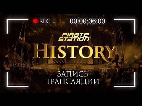Пиратская Станция «History» St. Petersburg 04.03.17 – Запись трансляции | Radio Record
