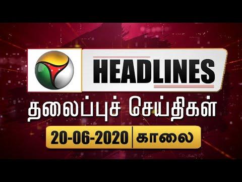 Puthiyathalaimurai Headlines | தலைப்புச் செய்திகள் | Tamil News | Morning Headlines | 20/06/2020