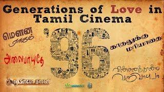 Generations of Love in Tamil Cinema | 96 | Vinnai Thaandi Varuvaaya.. | CTCMediaBoy | VCD