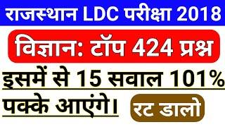 Rajasthan LDC Science Top 424 Questions || RSMSSB LDC Science Questions In Hindi | LDC SCIENCE 2018