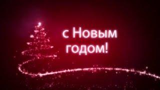 С Новым 2016 Годом и Рождеством! Новогоднее поздравление Агентство SpainHomes Levante(, 2015-12-25T10:50:23.000Z)
