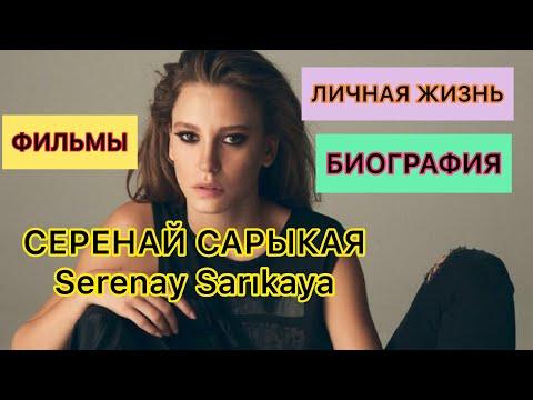 Мира «Прилив». Серенай Сарыкая. Serenay Sarikaya. Сериал «Прилив». Турецкие сериалы