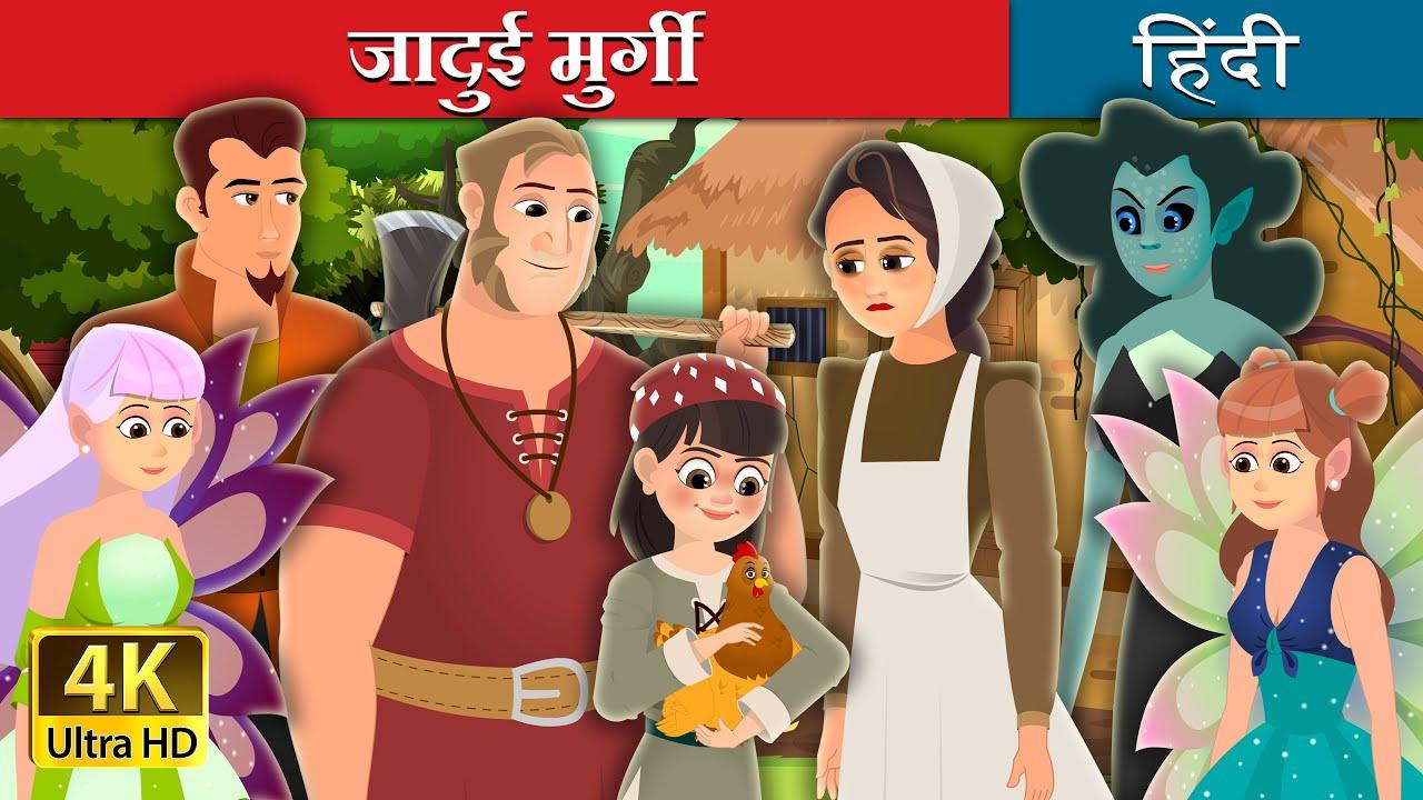 Download जादुई मुर्गी | Enchanted Hen Story in Hindi | बच्चों की हिंदी कहानियाँ | Hindi Fairy Tales