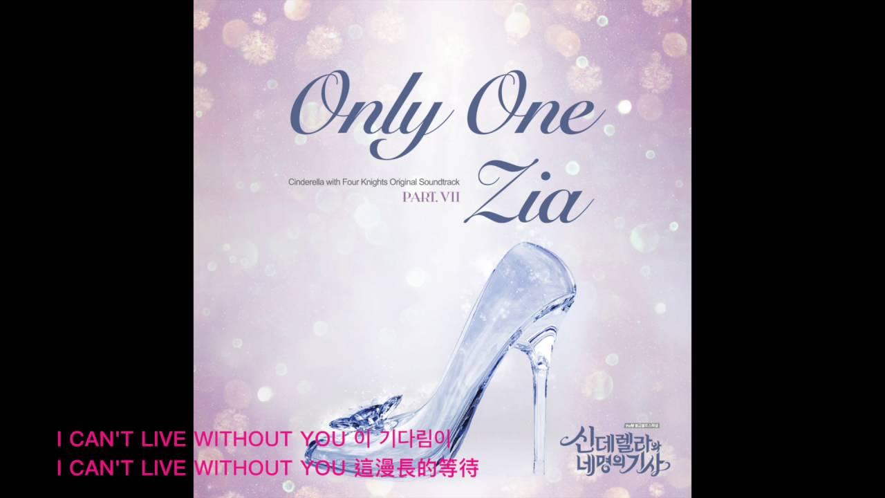 [韓中字] 韓劇灰姑娘與四騎士 OST part.7  Zia(지아) - Only One
