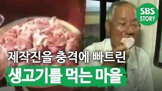 [충격] 주민 모두가 '생고기'를 먹는 마을!ㅣ순간포착 세상에 이런 일이(Instant Capture)ㅣSBS Story